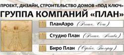 Plan Aero, Russia