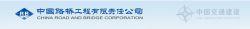 China Road and Bridge Corporation Ogranak Srbija