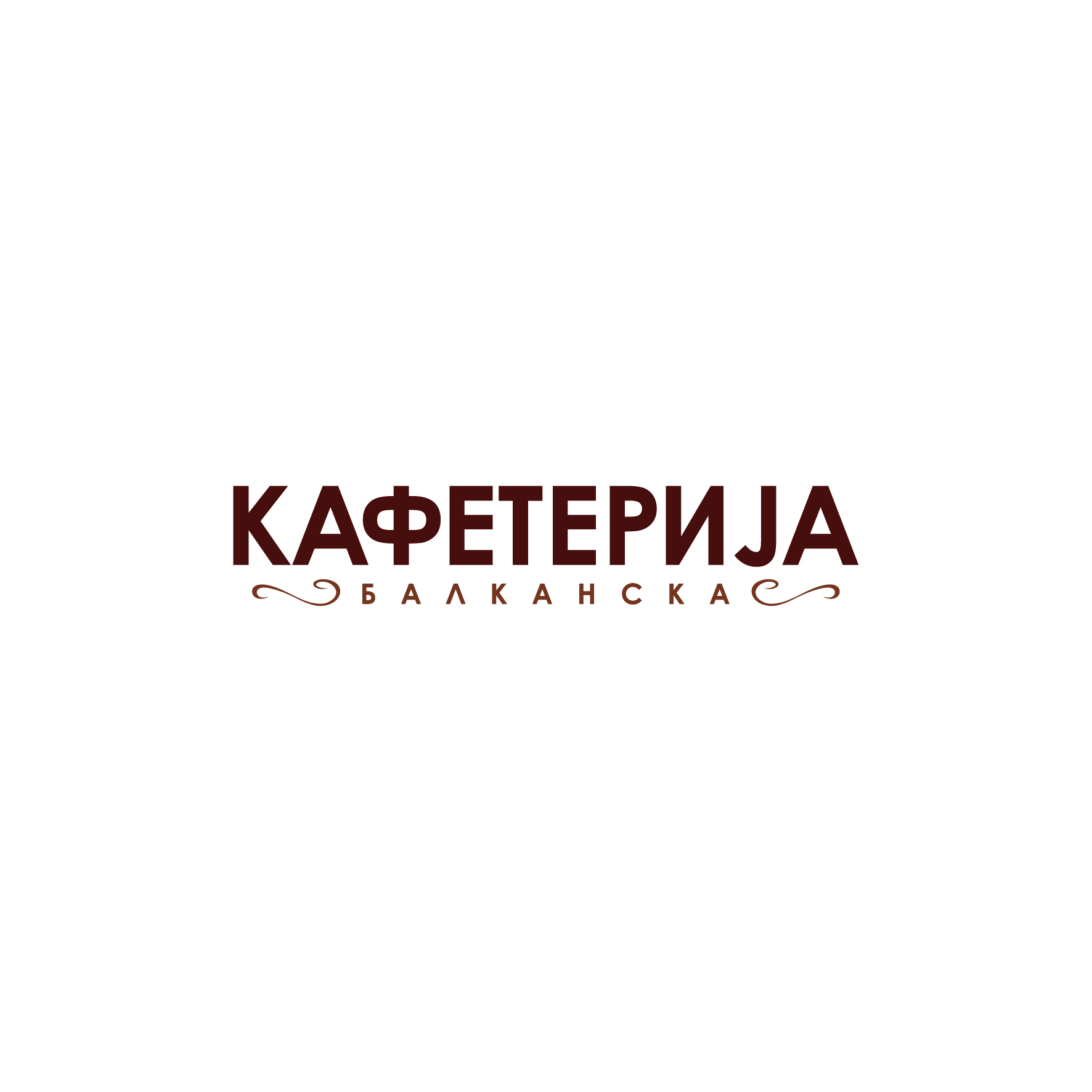 Kafeterija Balkanska doo