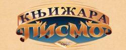 Str Pismo PR Nada Milašević Beograd